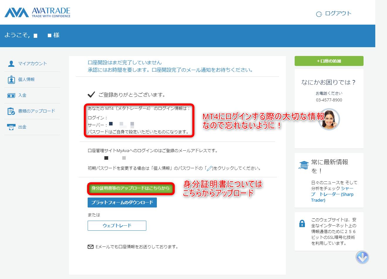MT4のログイン情報の画像