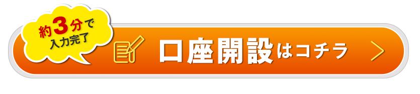 アヴァトレード・ジャパンの登録への画像