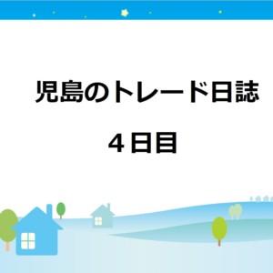 児島のトレード日誌4日目
