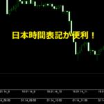 MT4で日本時間の表示設定方法