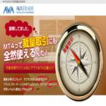 アヴァトレード・ジャパンの口座開設方法