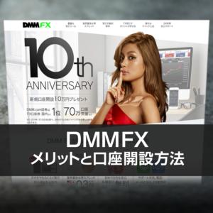 DMMFXの口座開設方法の流れとメリットをご紹介!