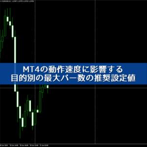 MT4の重さにも関わる最大バー数の設定とその意味