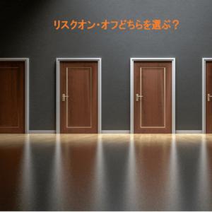 リスクオン、リスクオフをイメージするドア写真
