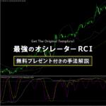 RCIが最強のオシレーターと言われる理由とRCI手法