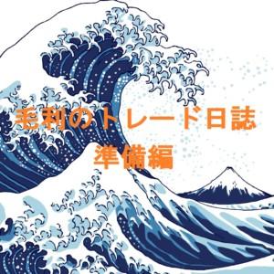 毛利のトレード日誌~準備編