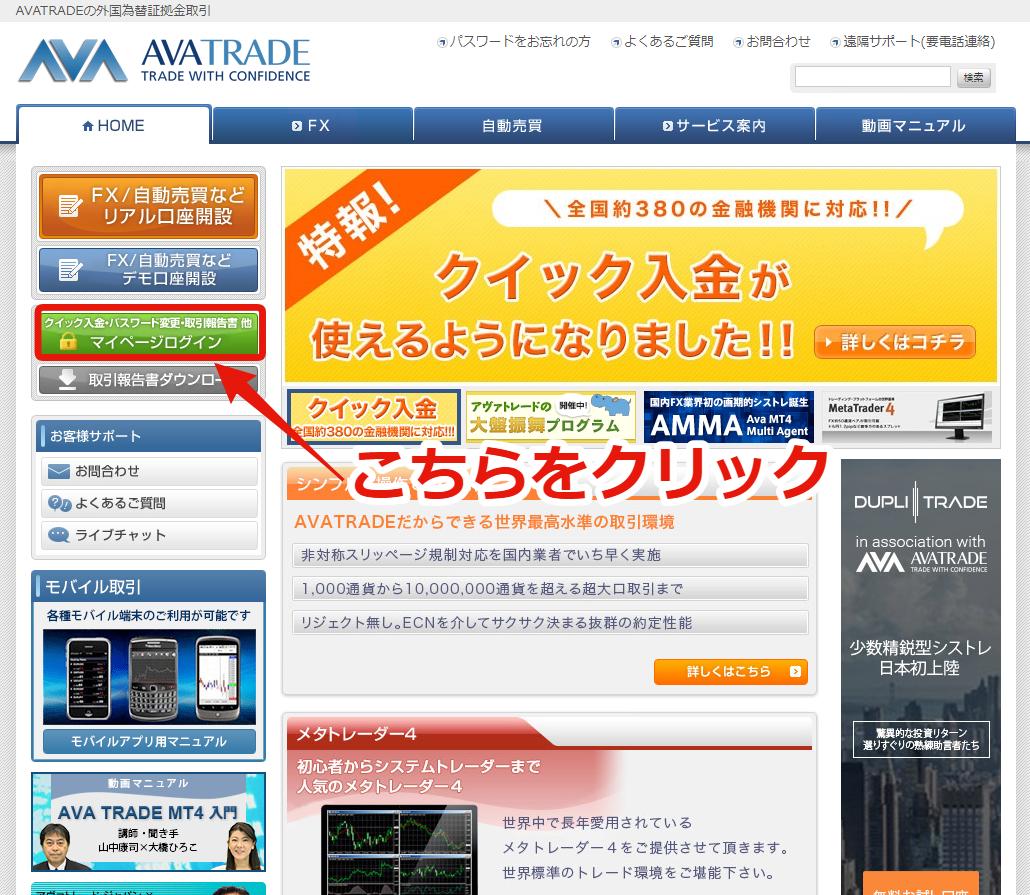 アヴァトレード・ジャパンのトップページ