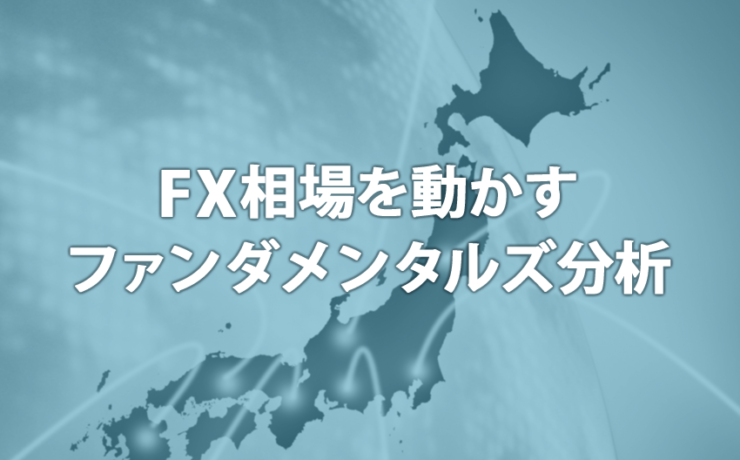 FXのファンダメンタルズ分析