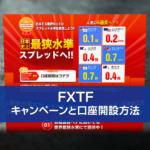 FXTFの口座開設方法とキャンペーン情報