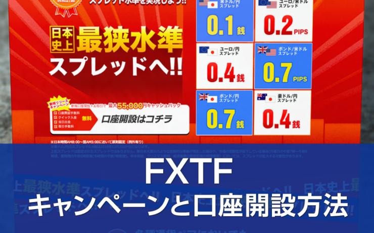 FXTFの口座開設