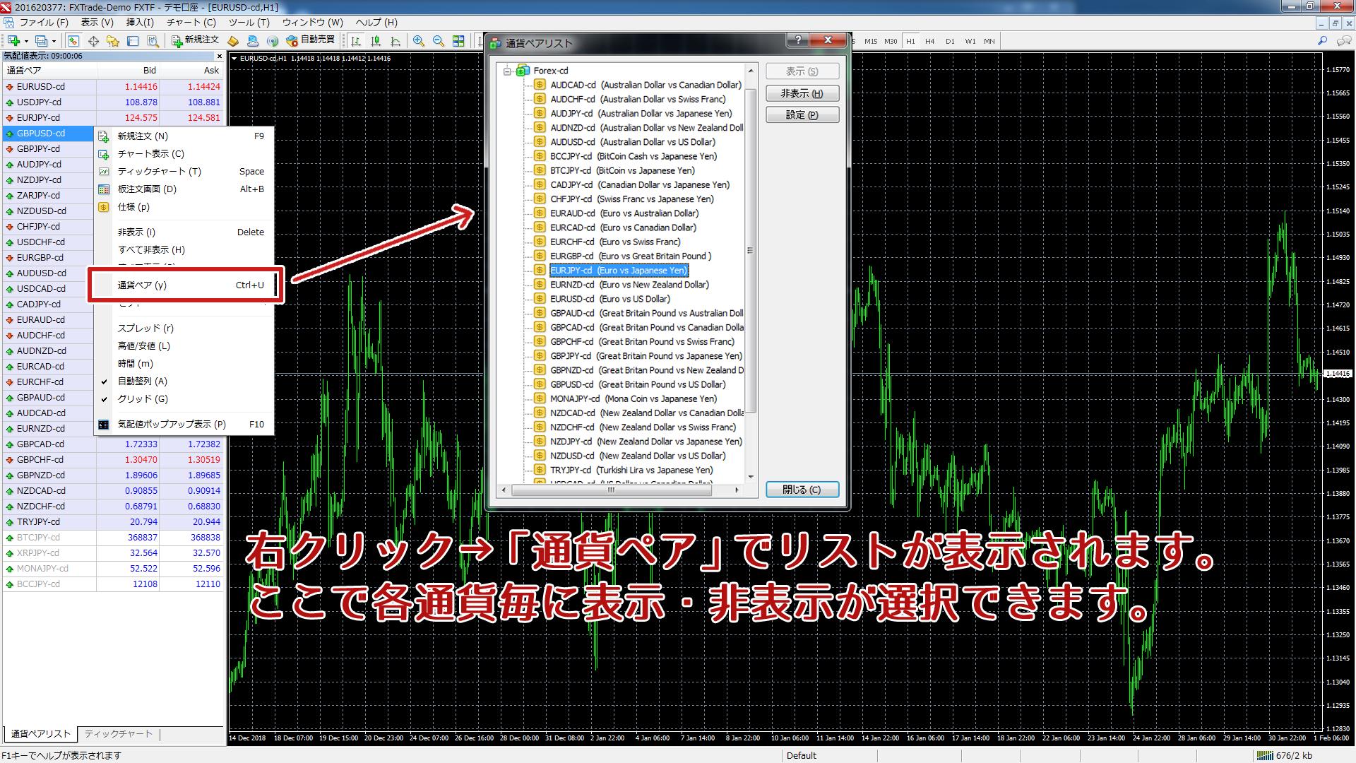 右クリックで表示される「通貨ペア」を選択した画面