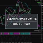 プロフェッショナルトリガーFXの検証とトレード手法(児島の見解)