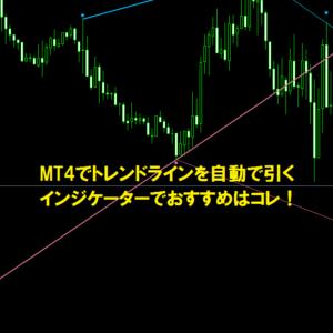 MT4でトレンドラインを自動で引くインジケーターおすすめは「Fractals – adjustable period trend lines」