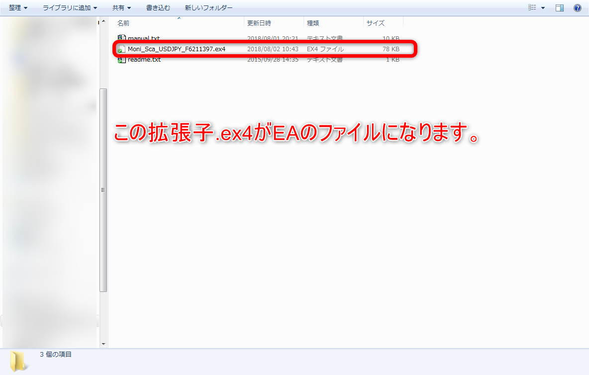 EAのファイルの説明画像
