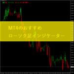MT4のおすすめローソク足インジケーター4選