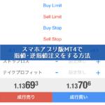 スマホアプリのMT4で指値・逆指値注文をする方法