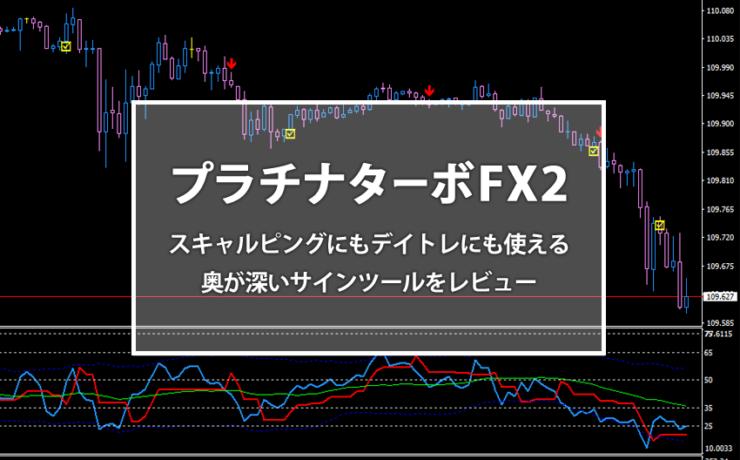 プラチナターボFX2(PLATINUM TURBO FX Ⅱ)のレビュー