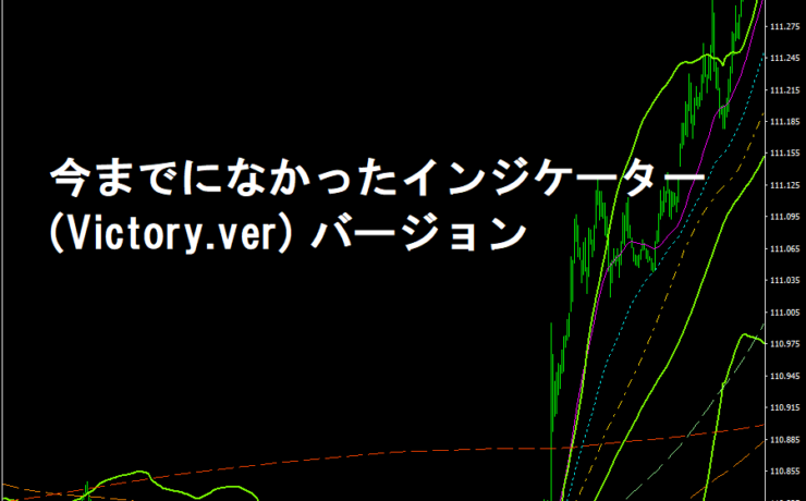 今までになかったインジケーター(Victory.ver) バージョン USDJPY1分足(M1)エントリー専用インジケーターのチャート