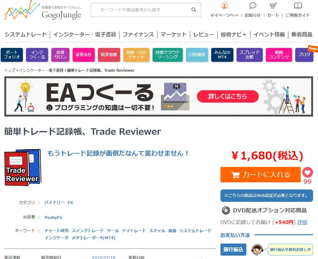 Trade Reveiwerというインジケーター