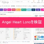 Angel Heart Lonoを検証