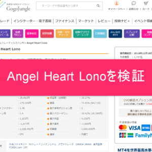 Angel Heart Lonoを検証