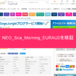 ねこ博士『NEO_Sca_Morning_EURAUD』を検証