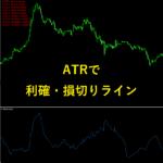 ATRで利確・損切りラインを決めてみる