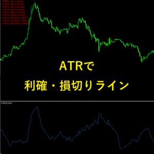 ATRで利確・損切りライン