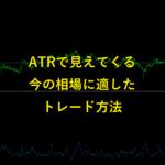 ATRを使って今の相場に適したトレード方法を探る
