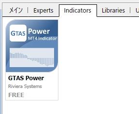 GTAS Powerの検索画面
