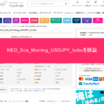 ねこ博士『NEO_Sca_Morning_USDJPY_turbo』を検証