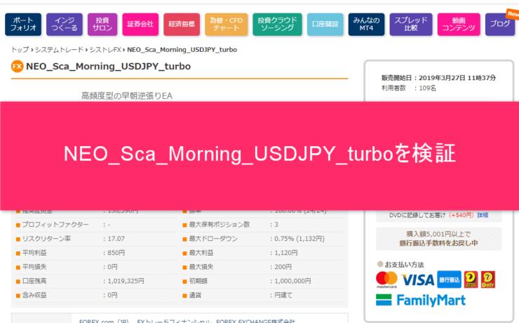 NEO_Sca_Morning_USDJPY_turbo