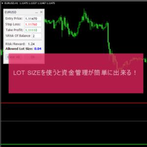 LOT SIZEを使うと資金管理が簡単