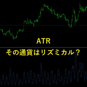 ATRのリズミカルさに注目してみる