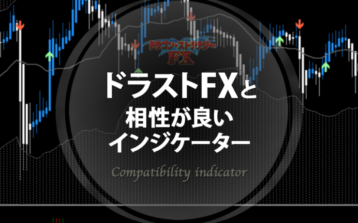 ドラゴン・ストラテジーFX (ドラストFX)と相性が良いインジケーター