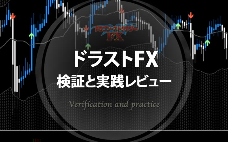 ドラゴン・ストラテジーFX (ドラストFX)の検証と実践レビュー