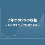 ドル円スワップ投資法!2年で収益285%を実現する方法