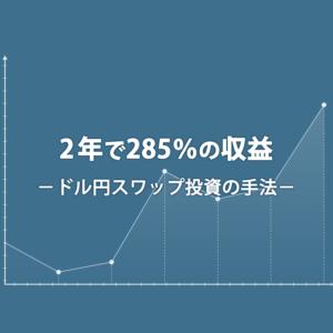 2年で285%超えの収益を出すドル円スワップ投資法