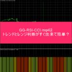 GG-RSI-CCI.mq4はトレンドとレンジ判断がすぐ出来て簡単?