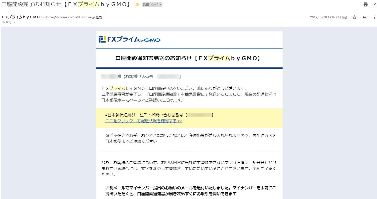 FXプライム by GMO口座開設完了