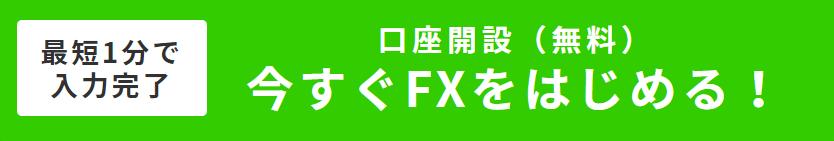 FXプライム by GMO口座開設はこちら