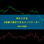 MT4のMACDを2本の線で表示できるmc.mq4インジケーター