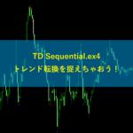 TD Sequential.ex4でトレンド転換を狙ってみよう