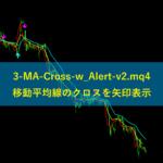 3-MA-Cross-w_Alert-v2.mq4移動平均線のクロスで矢印を表示させるインジケーター