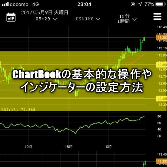 ChartBookの設定方法