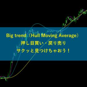 Big trend(Hull Moving Average)押し目買い戻り売りサクッと見つけちゃおう!