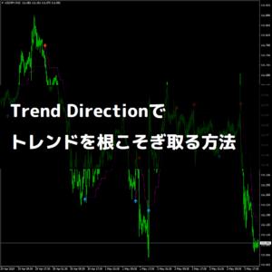 Trend Directionで トレンドを根こそぎ取る方法