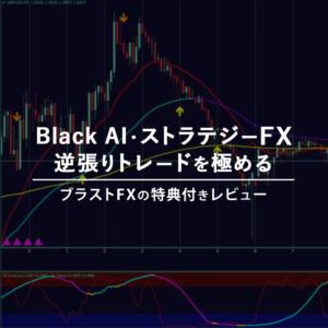 Black AI・ストラテジー FX(ブラストFX)で逆張りトレードを極める