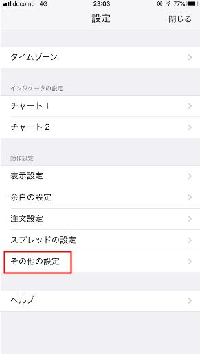 ChartBook水平線同期手順3