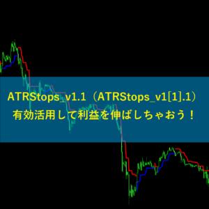 ATRStops_v1.1(ATRStops_v1[1].1)有効活用して利益を伸ばそう